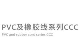 PVC及橡胶线